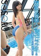 [SSR-039] 憧れの競泳水着美人インストラクターは生徒のモッコリ股間に敏感に欲情して密かに誘う!!